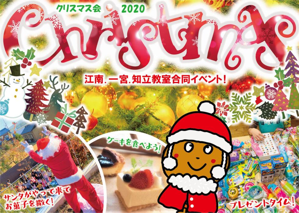 クリスマス会2020